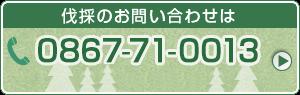 伐採のお問い合わせは TEL.0867-71-0013 9:00~18:00